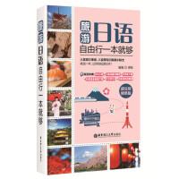 【二手旧书九成新】 旅游日语 自由行一本就够(超实用便携版,赠MP3下载及地铁线路图)