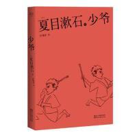 """少爷 (日)夏目漱石,徐建雄 """"质检派""""译者,果麦文化 出品 9787533946739"""