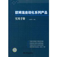 欧姆龙自动化系列产品实用手册