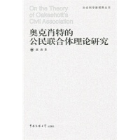 【TH】奥克肖特的公民联合体理论研究 赵波 中国传媒大学出版社 9787565703270
