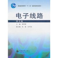 【二手书9成新】 电子线路(第五版) 梁明理 高等教育出版社 9787040249293