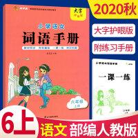 尖子生词语手册六年级上册语文人教部编版语文教材同步2020秋