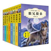中外动物小说精品 升级版 第四辑(套装共8册)