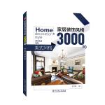 家居装饰风格3000例  美式风格