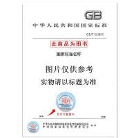 GB/T 31848-2015汽车贴膜玻璃 贴膜要求
