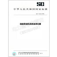 SC/T 8134-1994 渔船柴油机润滑油净化器
