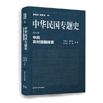 中华民国专题史(pdf+txt+epub+azw3+mobi电子书在线阅读下载)