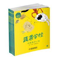蔬菜学校系列(全5册)