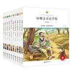 中华上下五千年 注音+领颂版 扫码听有声读物(套装共10册)