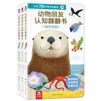 动物朋友认知翻翻书系列(全3册)