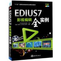 【二手旧书8成新】EDIUS 7影视编辑全实例 彭超 等 9787502789039