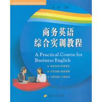【二手旧书8成新】商务英语综合实训教程 张莉 9787811376913