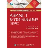 【二手旧书8成新】ASP NET程序设计情境式教程(第2版 朱香卫 9787121267697