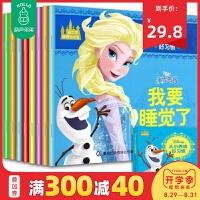 迪士尼暖暖绘本8册 从小养成好习惯冰雪奇缘绘本 儿童0-3-6岁周岁幼儿童话故事书图画书迪斯尼公主小熊维尼玩具总动员小