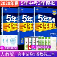 5年高考3年模拟高中语文数学英语3本必修二人教版RJ五年高考三年模拟语数英必修二2020版