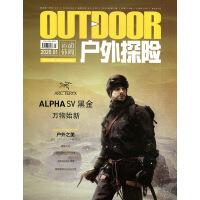 户外探险2020年1期 期刊杂志