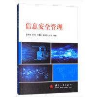 信息安全管理 薛丽敏,韩松,林晨希,张伟伟,文俭 9787118117981