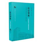 法官智典·行政审判与国家赔偿卷