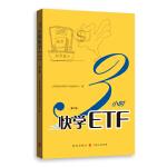 3小时快学ETF(第二版)