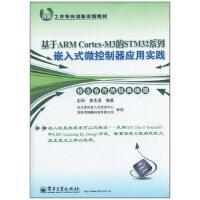 【二手旧书8成新】基于ARM Cortex-M3的STM32系列嵌入式微控制器应用实践 彭刚 秦志强 97871211