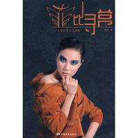 [旧书二手9成新]菲比寻常-王菲词作完全珍藏 精灵 中国电影出版社 9787106027759