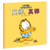 加菲猫启智绘本:真棒,真棒