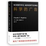 科学的广告(全新经典译本,免费赠送作者10万字自述《我的广告生涯》,广告营销文案必读书,这本书读7遍,你才有资格进入广告界!)