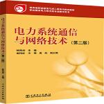 电力系统通信与网络技术(第二版)