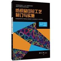 【RT4】纺织品印花工艺制订与实施 陈英华 东华大学出版社 9787566906557