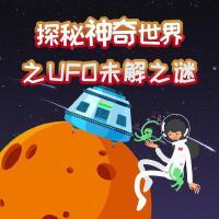 科普|探秘神奇世界之UFO未解之谜|必听精选