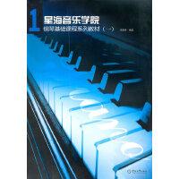 星海音乐学院钢琴基础课程系列教材(1)