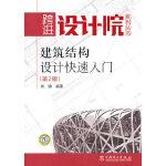 跨进设计院系列丛书 建筑结构设计快速入门(第2版)