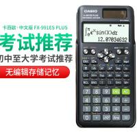 Casio卡西欧FX-991ES PLUS初高中大学生计算器科学函数考试计算机