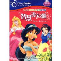 迪士尼完美公主双语故事集:智慧珍宝之谜(迪士尼英语家庭版)