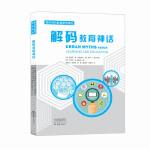 解码教育神话/国外当代教育研究译丛