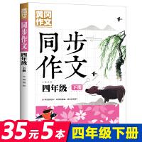 4年级同步作文下册 黄冈作文小学生四年级9-11岁适用满分作文大全