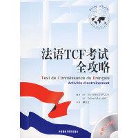 法语TCF考试全攻略(配光盘)