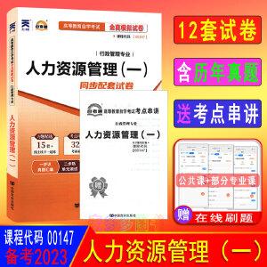 备考2021 自考试卷 00147 0147 人力资源管理(一)  自考通全真模拟试卷 附考试历年真题 赠考点串讲小册子
