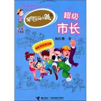 【旧书二手书8新正版】 淘气包马小跳系列升级版:超级市长  杨红樱   9787