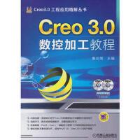【二手旧书8成新】Creo 3 0数控加工教程 詹友刚 9787111476009