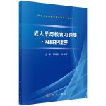 成人学历教育习题集● 内科护理学