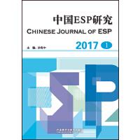 中国ESP研究(2017第1期)