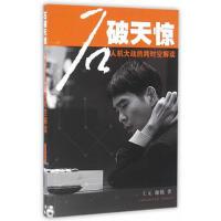 【二手旧书8成新】石破天惊:人机大战的跨时空解读 王元,谢锐 9787557100469