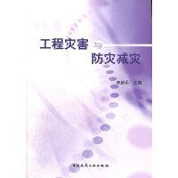 【二手旧书8成新】工程灾害与防灾减灾(含 李新乐 9787112143269