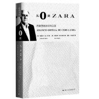 【新书店正版】从0到ZARA:阿曼西奥的时尚王国 哈维尔・R.布兰科Xabier R. Blanco ,赫苏斯・萨尔加