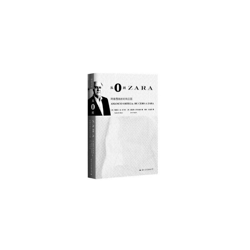 【新书店正版】从0到ZARA:阿曼西奥的时尚王国 哈维尔·R.布兰科Xabier R. Blanco ,赫苏斯·萨尔加多 9787512509115 国际文化出版公司 【下单请看详情,品质保证,售后保障】