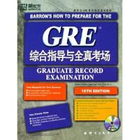 【二手书9成新】 GRE综合指导与全真考场(附CD-ROM) [德] 格林,沃尔夫 群言出版社 97878008059
