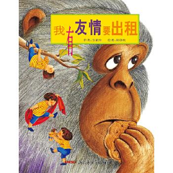 我有友情要出租教小朋友如何交友,适合3-6岁儿童阅读的经典绘本