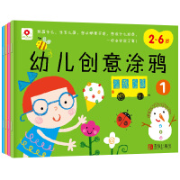 邦臣小红花・幼儿创意涂鸦(全4册)