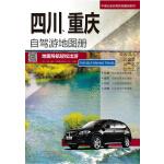 2017中国分省自驾游地图册系列――四川、重庆自驾游地图册